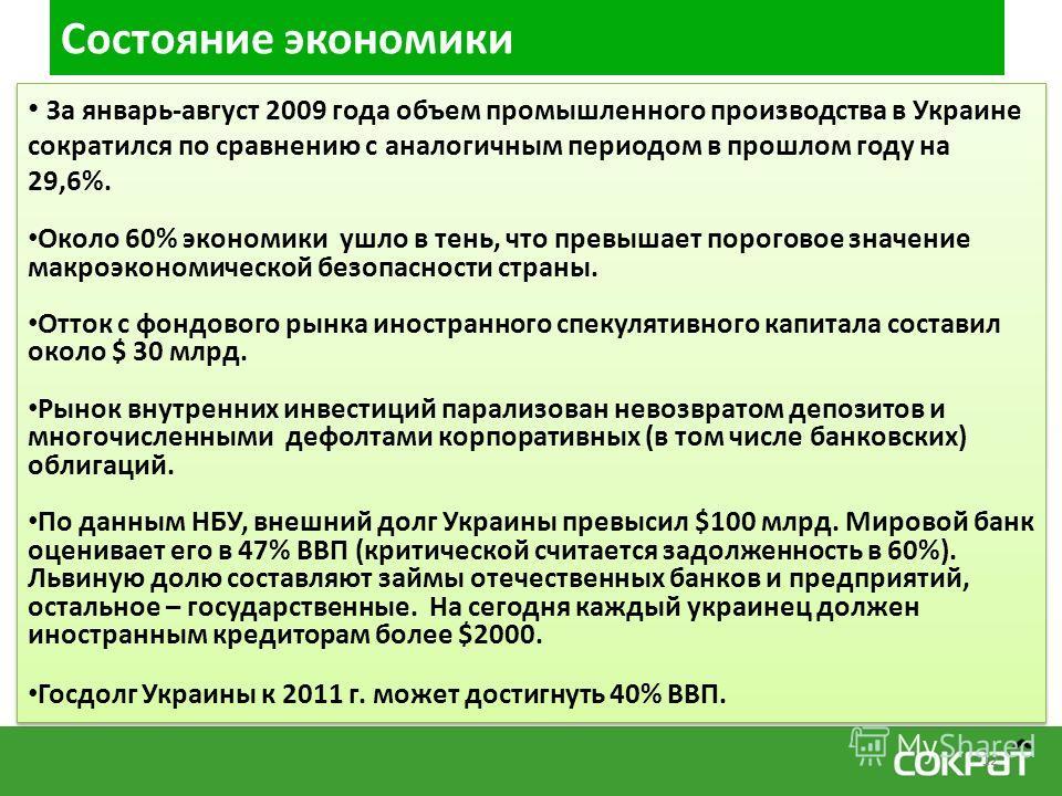 Состояние экономики За январь-август 2009 года объем промышленного производства в Украине сократился по сравнению с аналогичным периодом в прошлом году на 29,6%. Около 60% экономики ушло в тень, что превышает пороговое значение макроэкономической без