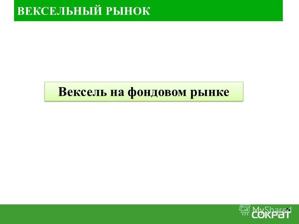 ВЕКСЕЛЬНЫЙ РЫНОК 17 Вексель на фондовом рынке