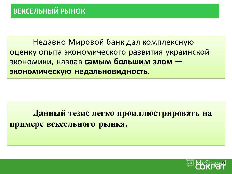 ВЕКСЕЛЬНЫЙ РЫНОК Недавно Мировой банк дал комплексную оценку опыта экономического развития украинской экономики, назвав самым большим злом экономическую недальновидность. 2 Данный тезис легко проиллюстрировать на примере вексельного рынка.