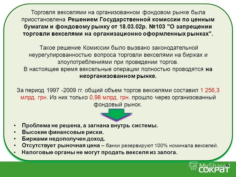 21 Торговля векселями на организованном фондовом рынке была приостановлена Решением Государственной комиссии по ценным бумагам и фондовому рынку от 18.03.02р. 103