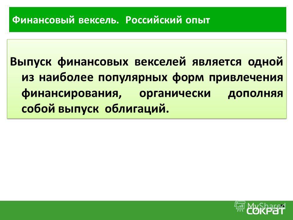 Финансовый вексель. Российский опыт 27 Выпуск финансовых векселей является одной из наиболее популярных форм привлечения финансирования, органически дополняя собой выпуск облигаций.