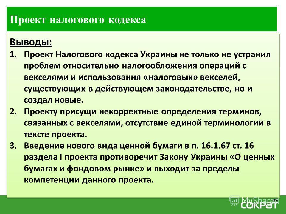 Проект налогового кодекса 47 Выводы: 1.Проект Налогового кодекса Украины не только не устранил проблем относительно налогообложения операций с векселями и использования «налоговых» векселей, существующих в действующем законодательстве, но и создал но