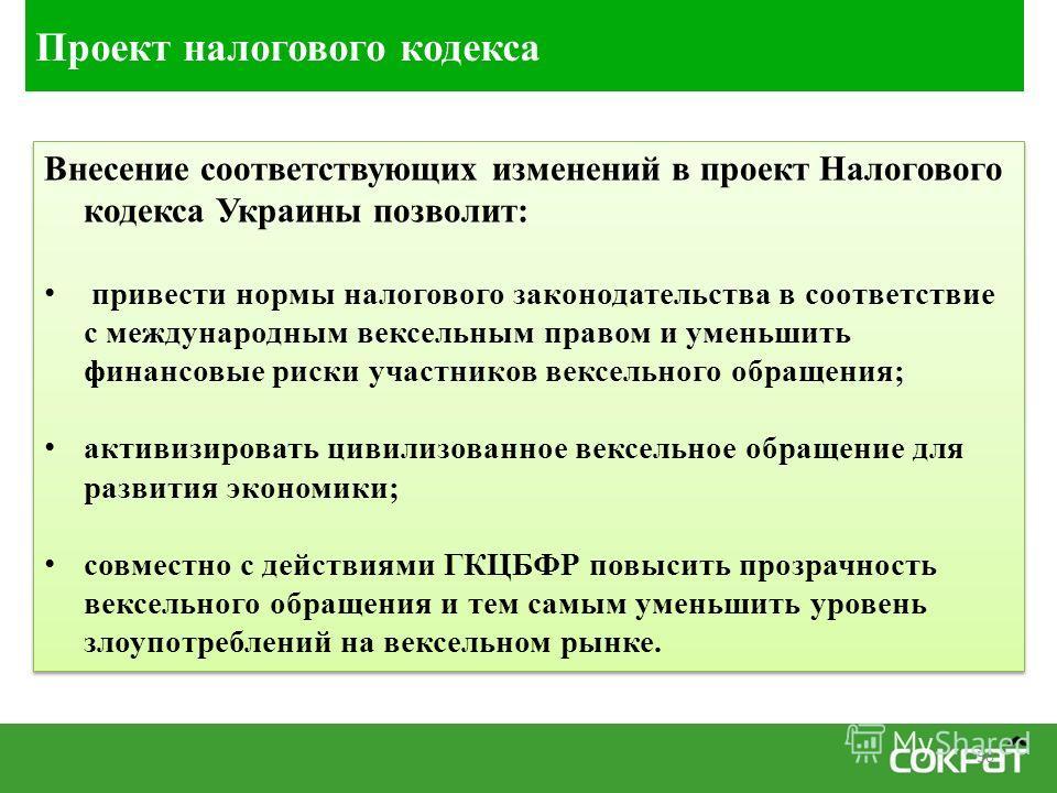 Проект налогового кодекса 50 Внесение соответствующих изменений в проект Налогового кодекса Украины позволит: привести нормы налогового законодательства в соответствие с международным вексельным правом и уменьшить финансовые риски участников вексельн