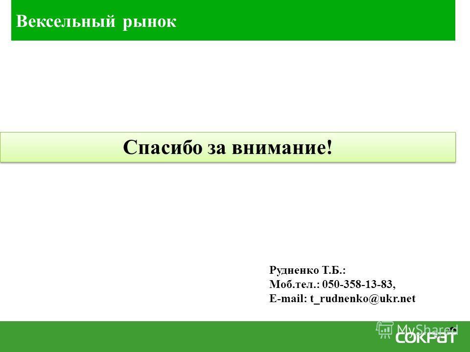 Вексельный рынок 51 Спасибо за внимание! Рудненко Т.Б.: Моб.тел.: 050-358-13-83, E-mail: t_rudnenko@ukr.net