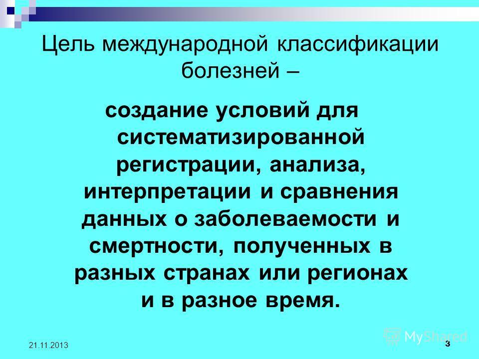 Определение алкоголизма по международной классификации болезней лечение алкоголизма кодирование в Москве