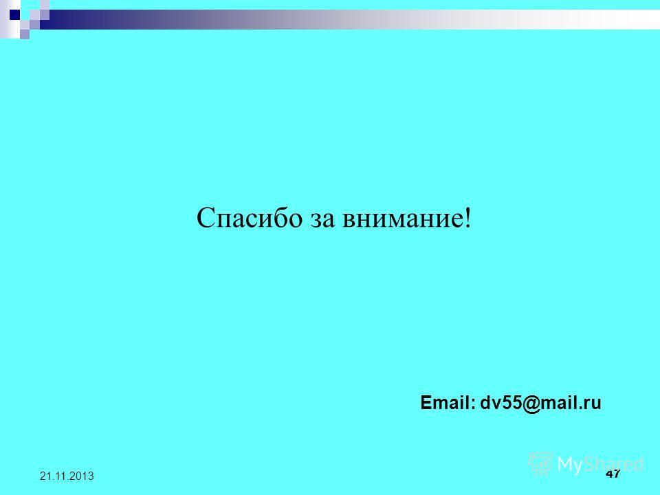 47 21.11.2013 Спасибо за внимание! Email: dv55@mail.ru