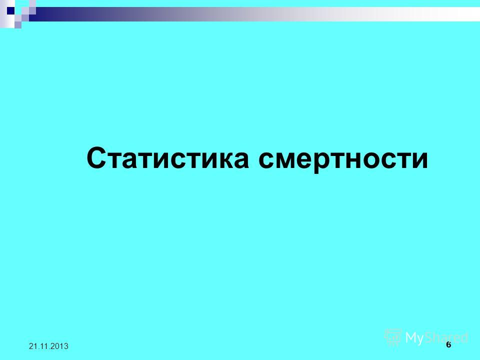 6 21.11.2013 Статистика смертности
