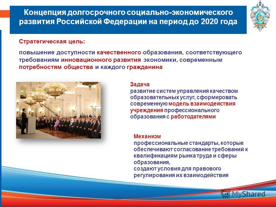 Концепция долгосрочного социально-экономического развития Российской Федерации на период до 2020 года Механизм профессиональные стандарты, которые обеспечивают согласование требований к квалификациям рынка труда и сферы образования, создают условия д