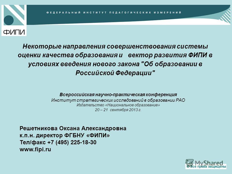 Некоторые направления совершенствования системы оценки качества образования и вектор развития ФИПИ в условиях введения нового закона