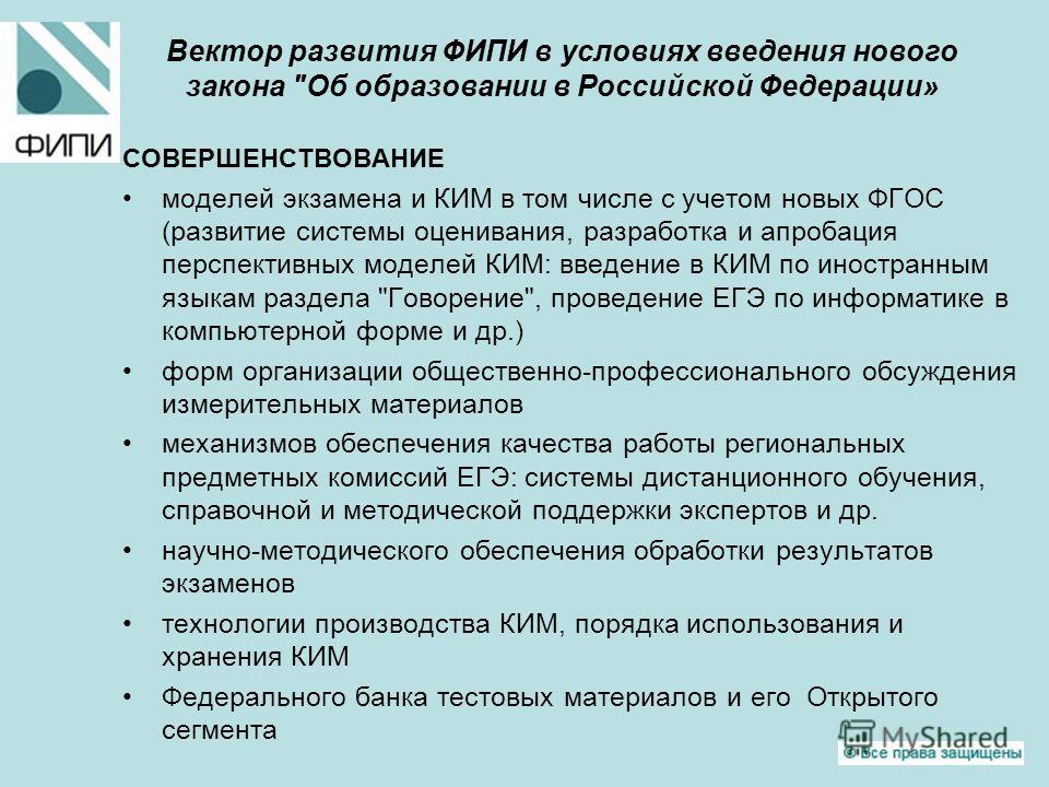 Вектор развития ФИПИ в условиях введения нового закона