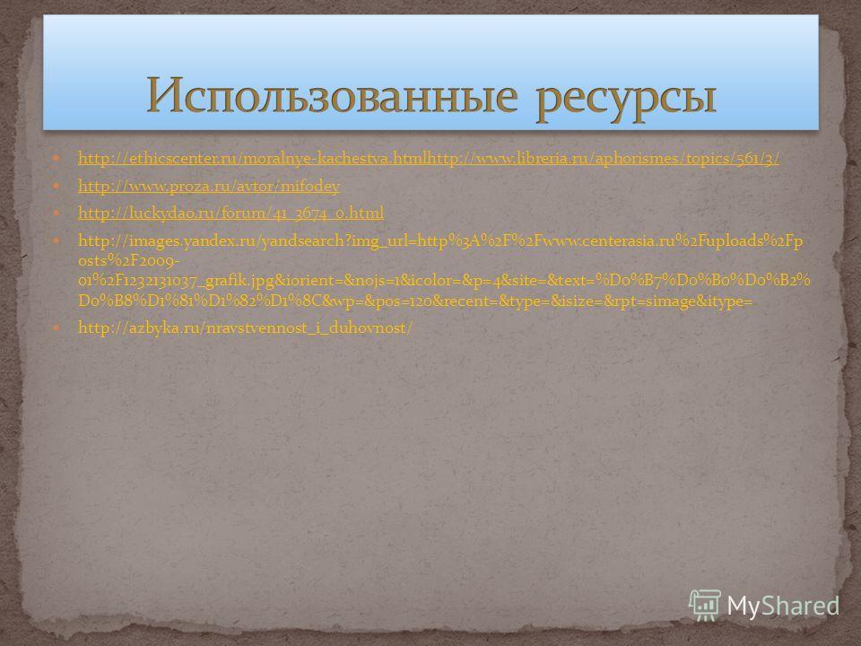 http://ethicscenter.ru/moralnye-kachestva.htmlhttp://www.libreria.ru/aphorismes/topics/561/3/ http://ethicscenter.ru/moralnye-kachestva.htmlhttp://www.libreria.ru/aphorismes/topics/561/3/ http://www.proza.ru/avtor/mifodey http://luckydao.ru/forum/41_
