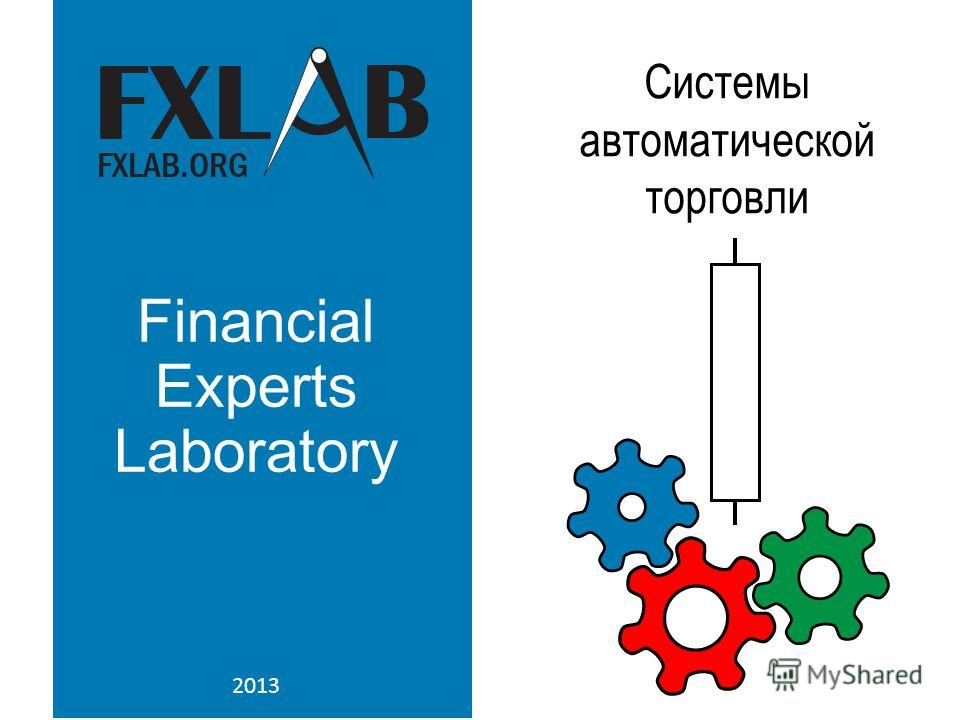 Financial Experts Laboratory 2013 Системы автоматической торговли