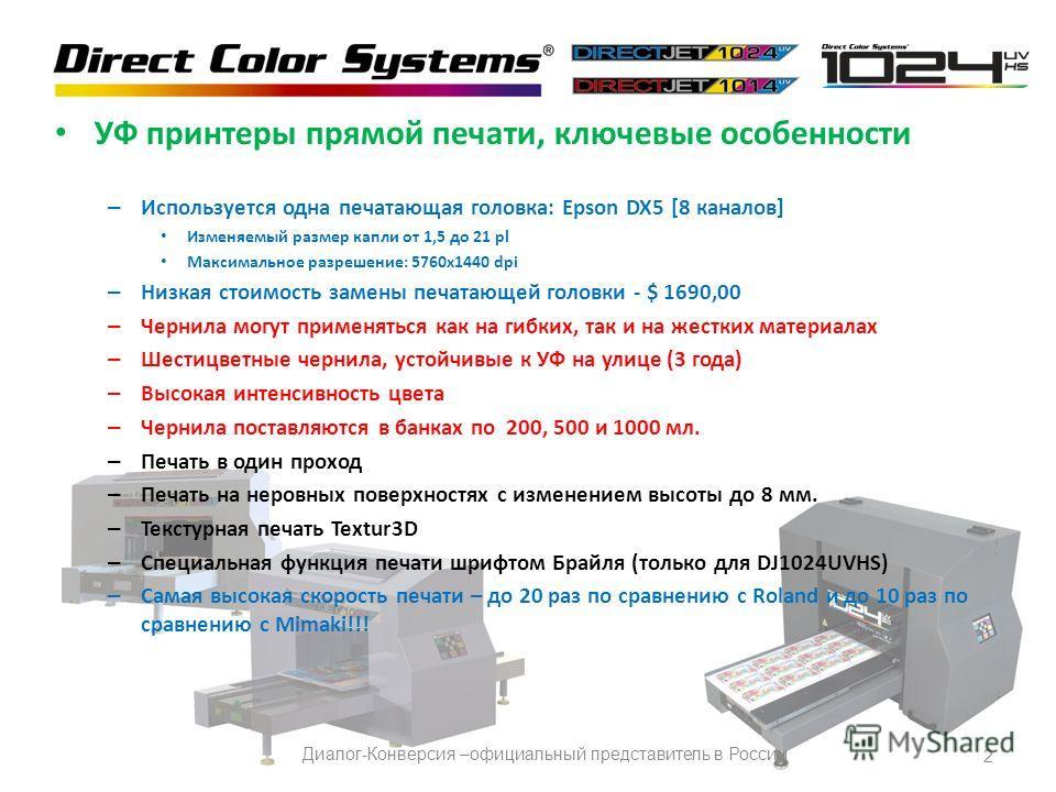 УФ принтеры прямой печати, ключевые особенности – Используется одна печатающая головка: Epson DX5 [8 каналов] Изменяемый размер капли от 1,5 до 21 pl Максимальное разрешение: 5760x1440 dpi – Низкая стоимость замены печатающей головки - $ 1690,00 – Че