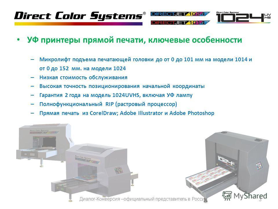 УФ принтеры прямой печати, ключевые особенности – Микролифт подъема печатающей головки до от 0 до 101 мм на модели 1014 и от 0 до 152 мм. на модели 1024 – Низкая стоимость обслуживания – Высокая точность позиционирования начальной координаты – Гарант