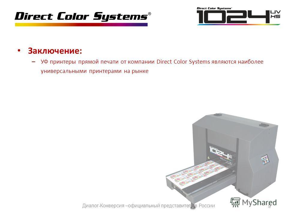 Заключение: – УФ принтеры прямой печати от компании Direct Color Systems являются наиболее универсальными принтерами на рынке 9 Диалог-Конверсия –официальный представитель в России