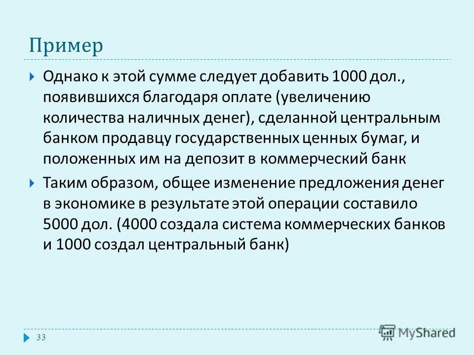 Пример Однако к этой сумме следует добавить 1000 дол., появившихся благодаря оплате ( увеличению количества наличных денег ), сделанной центральным банком продавцу государственных ценных бумаг, и положенных им на депозит в коммерческий банк Таким обр