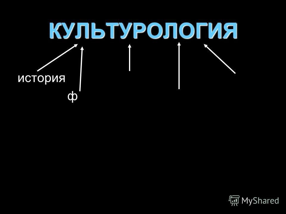 КУЛЬТУРОЛОГИЯ история ф