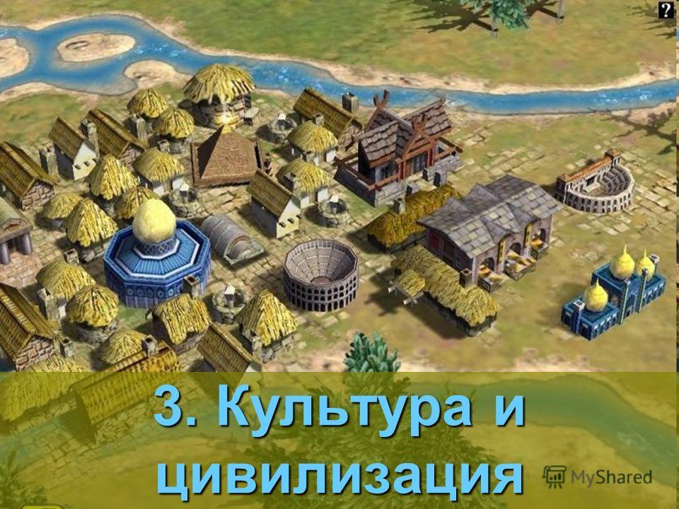 3. Культура и цивилизация