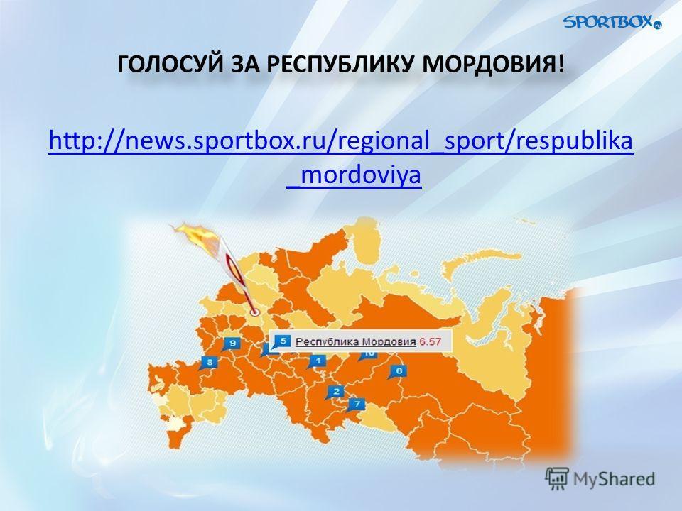 ГОЛОСУЙ ЗА РЕСПУБЛИКУ МОРДОВИЯ! http://news.sportbox.ru/regional_sport/respublika _mordoviya