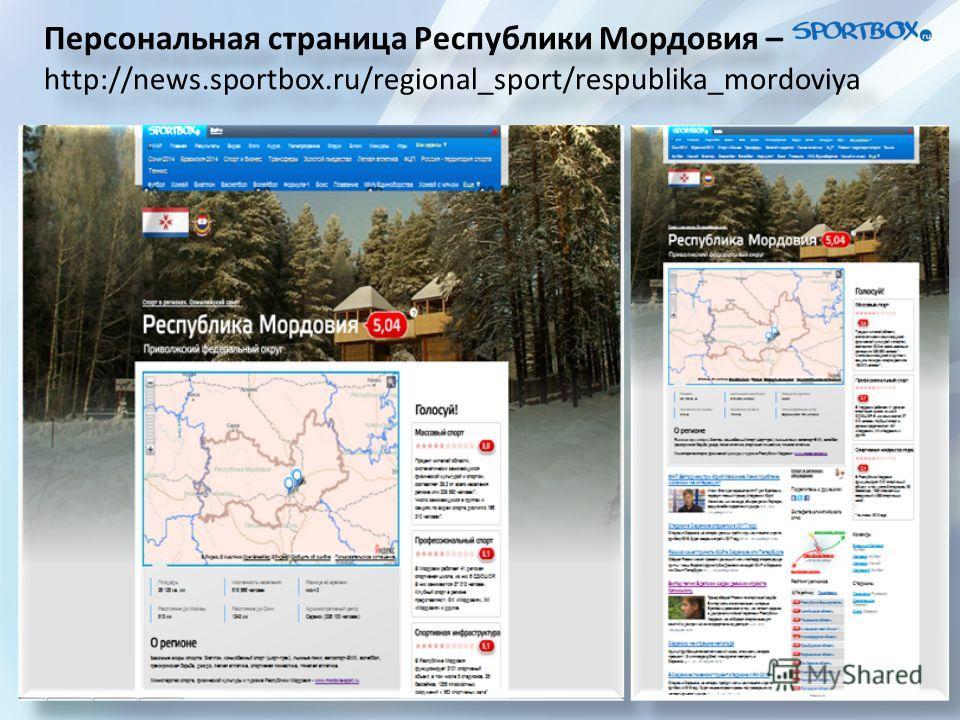 Персональная страница Республики Мордовия – http://news.sportbox.ru/regional_sport/respublika_mordoviya Персональная страница Республики Мордовия – http://news.sportbox.ru/regional_sport/respublika_mordoviya
