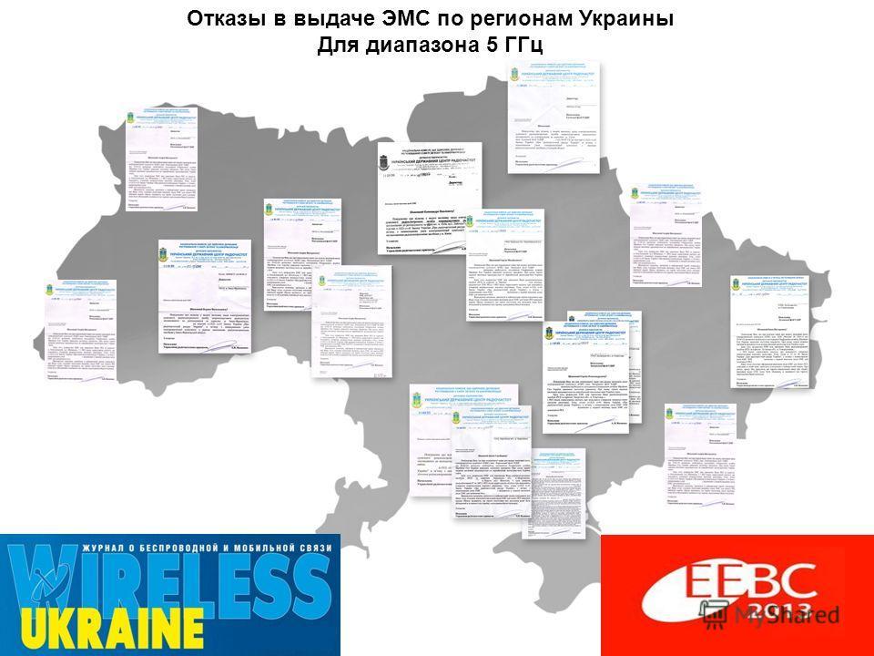 Отказы в выдаче ЭМС по регионам Украины Для диапазона 5 ГГц