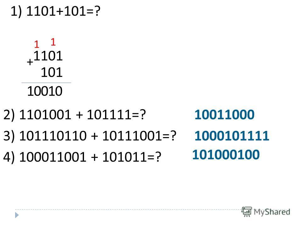 СЛОЖЕНИЕ 1. В двоичной системе счисления: Таблица двоичного сложения 0+0=0 0+1=1 1+0=1 1+1=10 При сложении двоичных чисел в каждом разряде производится сложение цифр слагаемых и переноса из соседнего младшего разряда, если он имеется. При этом необхо