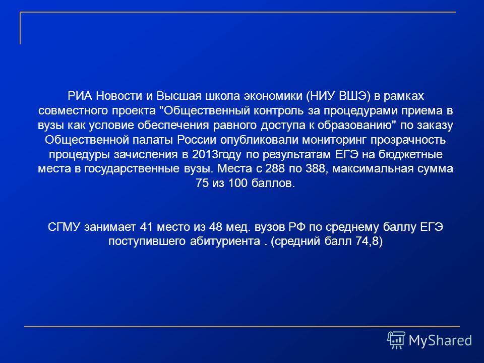 РИА Новости и Высшая школа экономики (НИУ ВШЭ) в рамках совместного проекта