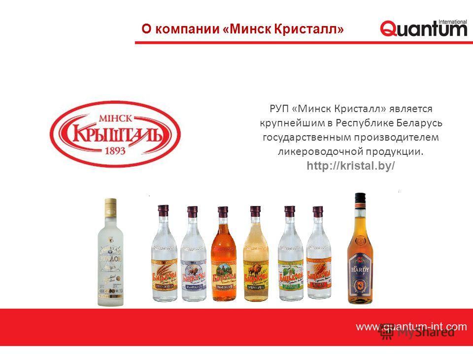 РУП «Минск Кристалл» является крупнейшим в Республике Беларусь государственным производителем ликероводочной продукции. http://kristal.by/ О компании «Минск Кристалл»