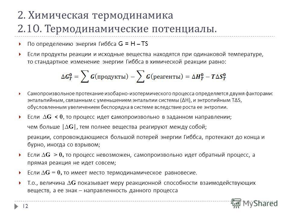 2. Химическая термодинамика 2.10. Термодинамические потенциалы. По определению энергия Гиббса G = H – TS Если продукты реакции и исходные вещества находятся при одинаковой температуре, то стандартное изменение энергии Гиббса в химической реакции равн
