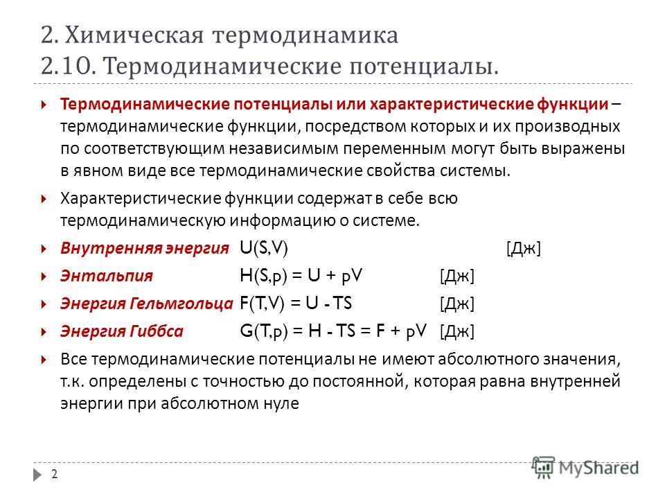2. Химическая термодинамика 2.10. Термодинамические потенциалы. Термодинамические потенциалы или характеристические функции – термодинамические функции, посредством которых и их производных по соответствующим независимым переменным могут быть выражен