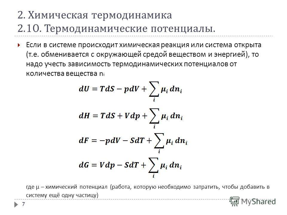 2. Химическая термодинамика 2.10. Термодинамические потенциалы. Если в системе происходит химическая реакция или система открыта ( т. е. обменивается с окружающей средой веществом и энергией ), то надо учесть зависимость термодинамических потенциалов