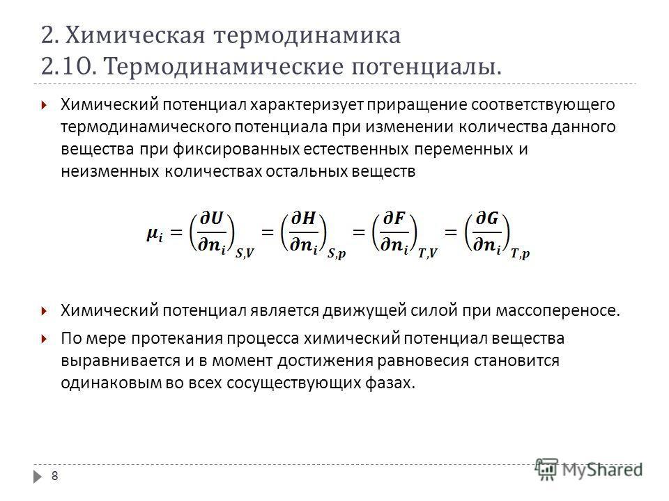 2. Химическая термодинамика 2.10. Термодинамические потенциалы. 8 Химический потенциал характеризует приращение соответствующего термодинамического потенциала при изменении количества данного вещества при фиксированных естественных переменных и неизм