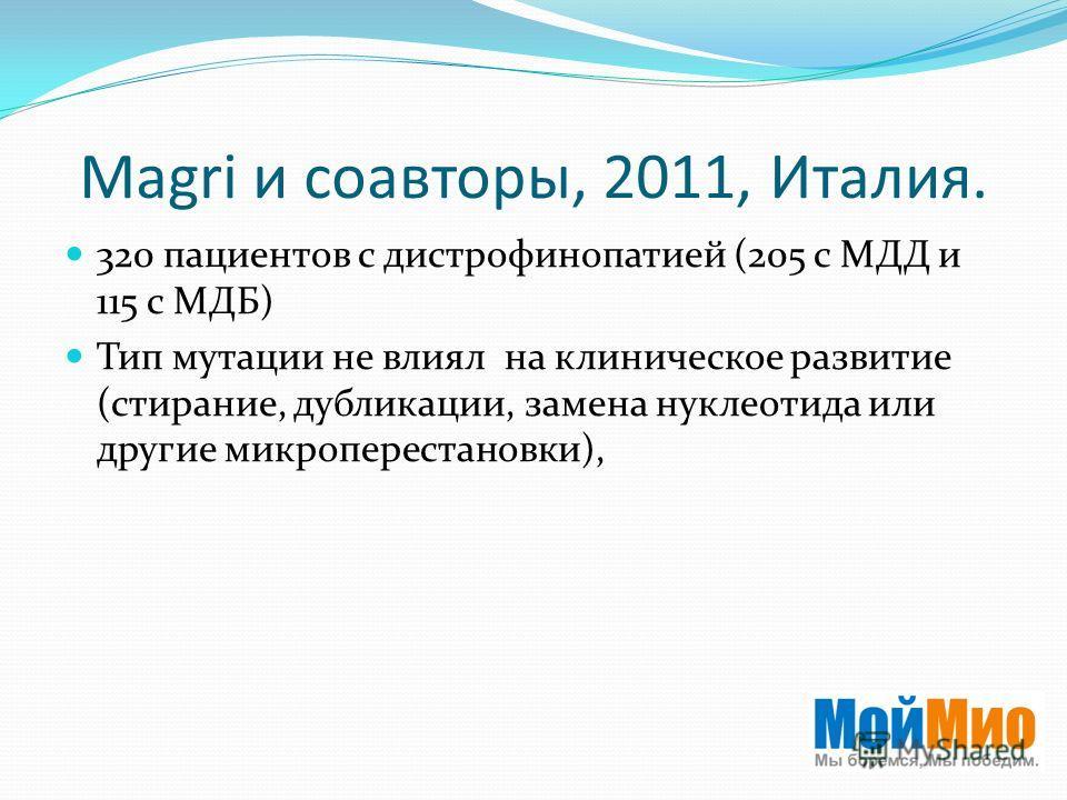 Magri и соавторы, 2011, Италия. 320 пациентов с дистрофинопатией (205 с МДД и 115 с МДБ) Тип мутации не влиял на клиническое развитие (стирание, дубликации, замена нуклеотида или другие микроперестановки),