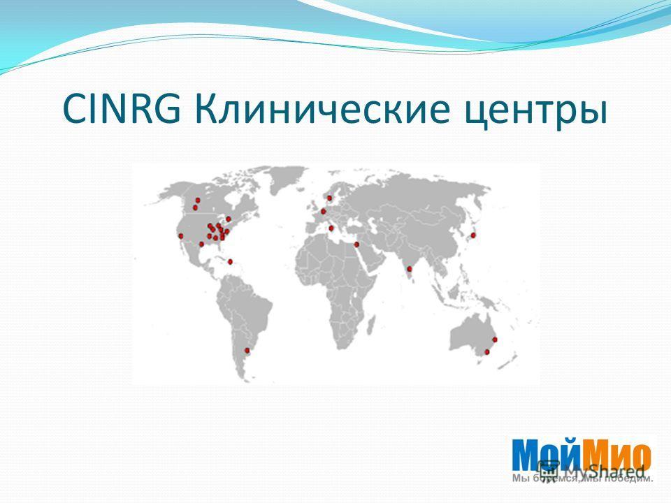 CINRG Клинические центры