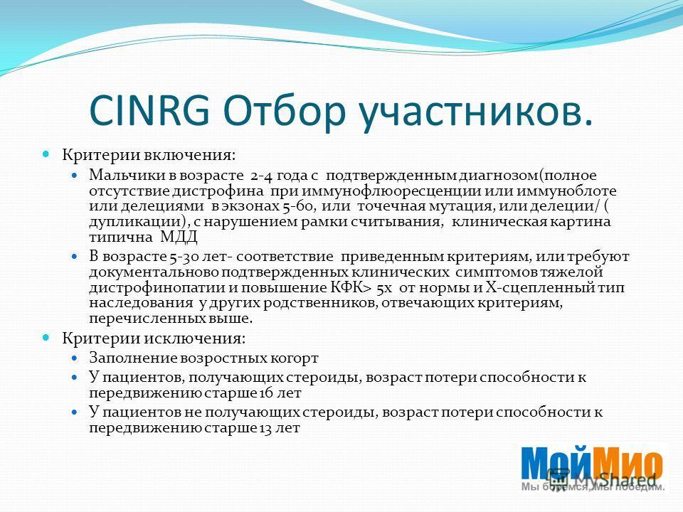 CINRG Отбор участников. Критерии включения: Мальчики в возрасте 2-4 года с подтвержденным диагнозом(полное отсутствие дистрофина при иммунофлюоресценции или иммуноблоте или делециями в экзонах 5-60, или точечная мутация, или делеции/ ( дупликации), с