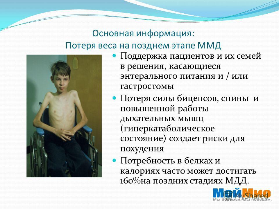 Основная информация: Потеря веса на позднем этапе ММД Поддержка пациентов и их семей в решения, касающиеся энтерального питания и / или гастростомы Потеря силы бицепсов, спины и повышенной работы дыхательных мышц (гиперкатаболическое состояние) созда