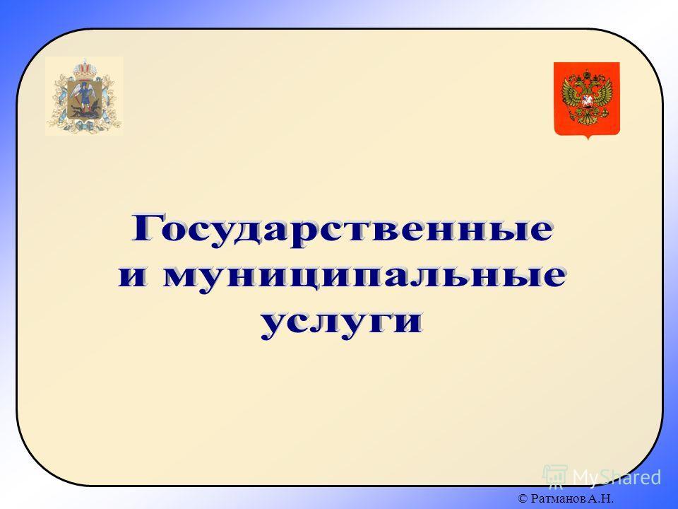 © Ратманов А.Н.