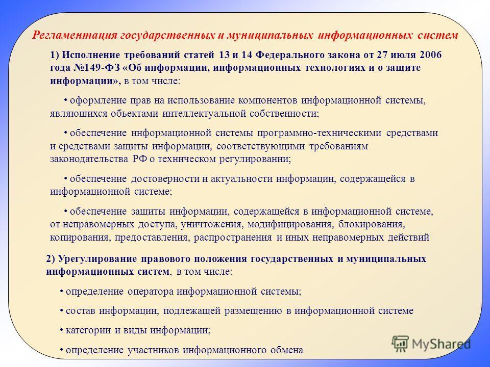 Регламентация государственных и муниципальных информационных систем 2) Урегулирование правового положения государственных и муниципальных информационных систем, в том числе: определение оператора информационной системы; состав информации, подлежащей