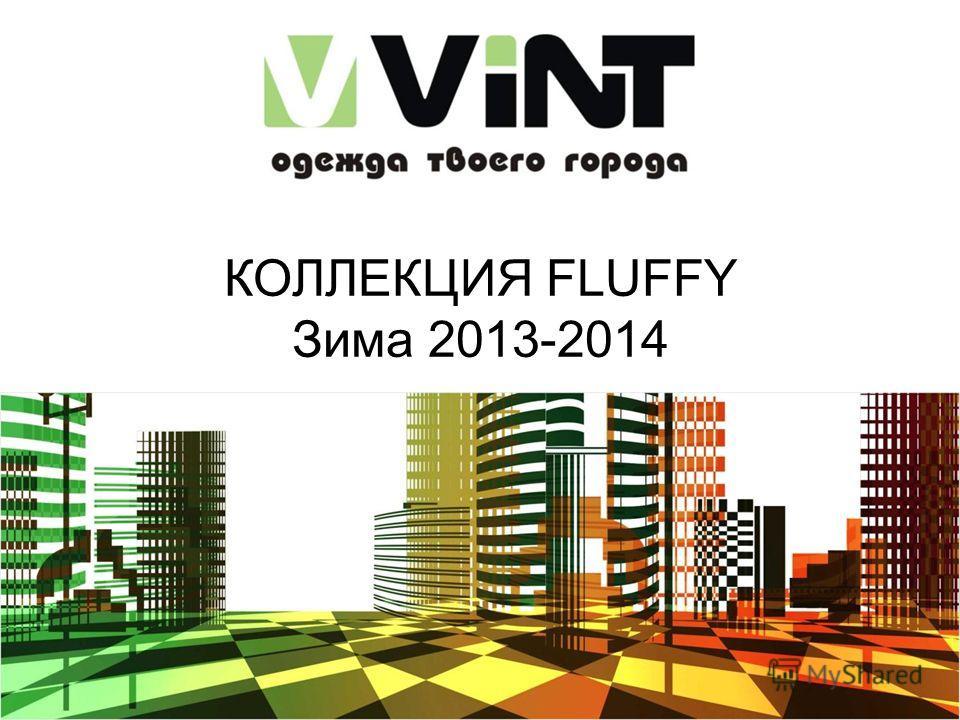 КОЛЛЕКЦИЯ FLUFFY Зима 2013-2014