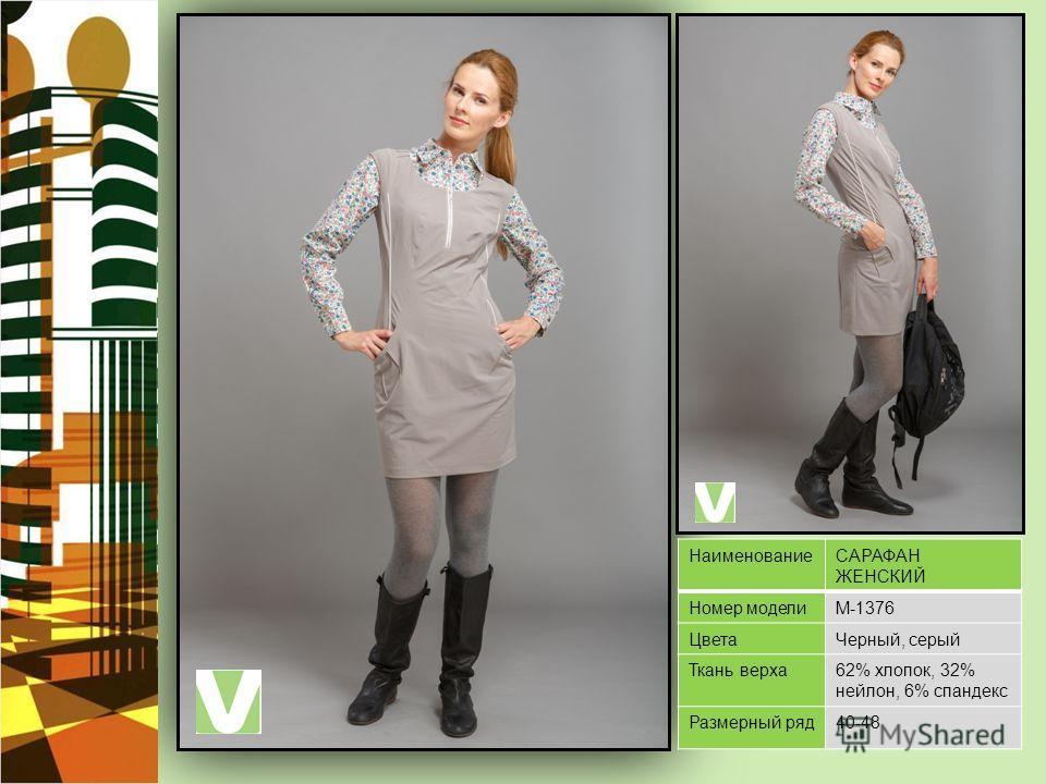 НаименованиеСАРАФАН ЖЕНСКИЙ Номер моделиМ-1376 ЦветаЧерный, серый Ткань верха62% хлопок, 32% нейлон, 6% спандекс Размерный ряд40-48