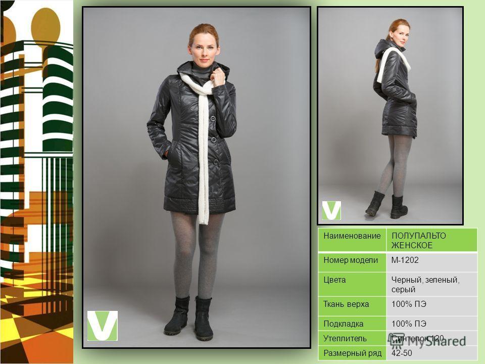 НаименованиеПОЛУПАЛЬТО ЖЕНСКОЕ Номер моделиМ-1202 ЦветаЧерный, зеленый, серый Ткань верха100% ПЭ Подкладка100% ПЭ УтеплительСинтепон 120 Размерный ряд42-50
