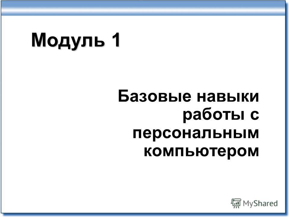 Модуль 1 Базовые навыки работы с персональным компьютером