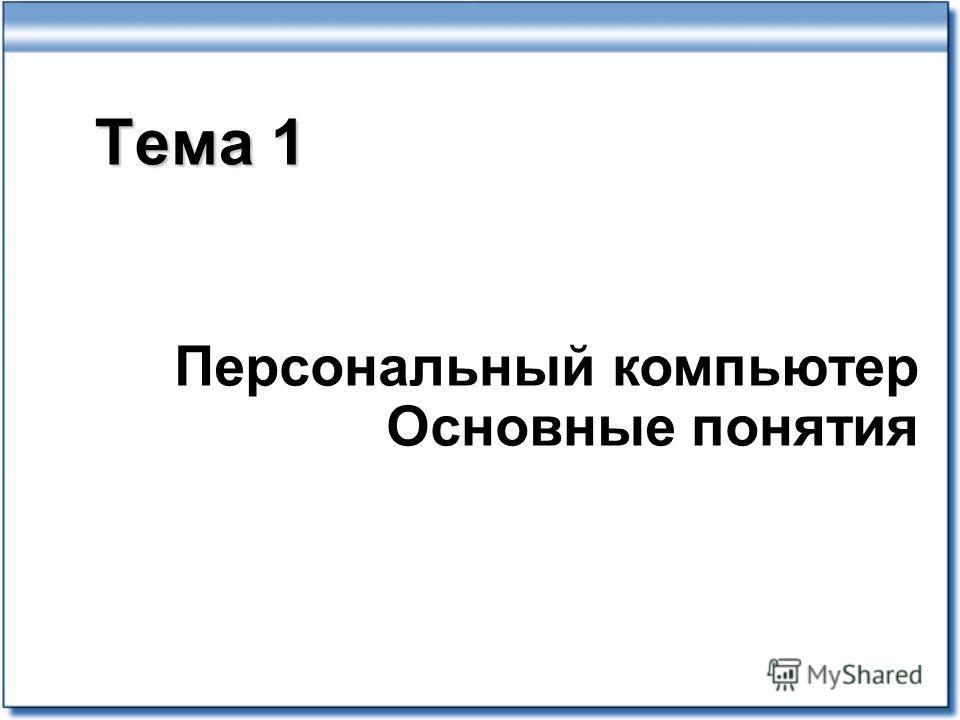 Тема 1 Персональный компьютер Основные понятия
