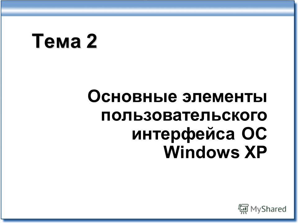 Тема 2 Основные элементы пользовательского интерфейса OC Windows XP