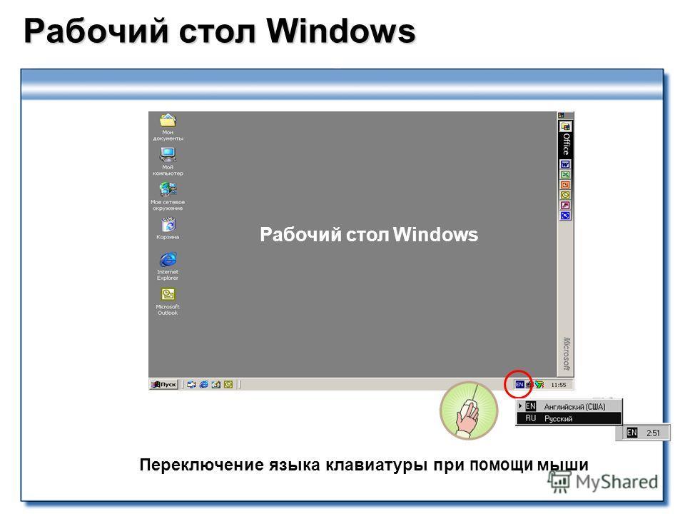 Рабочий стол Windows Переключение языка клавиатуры при помощи мыши