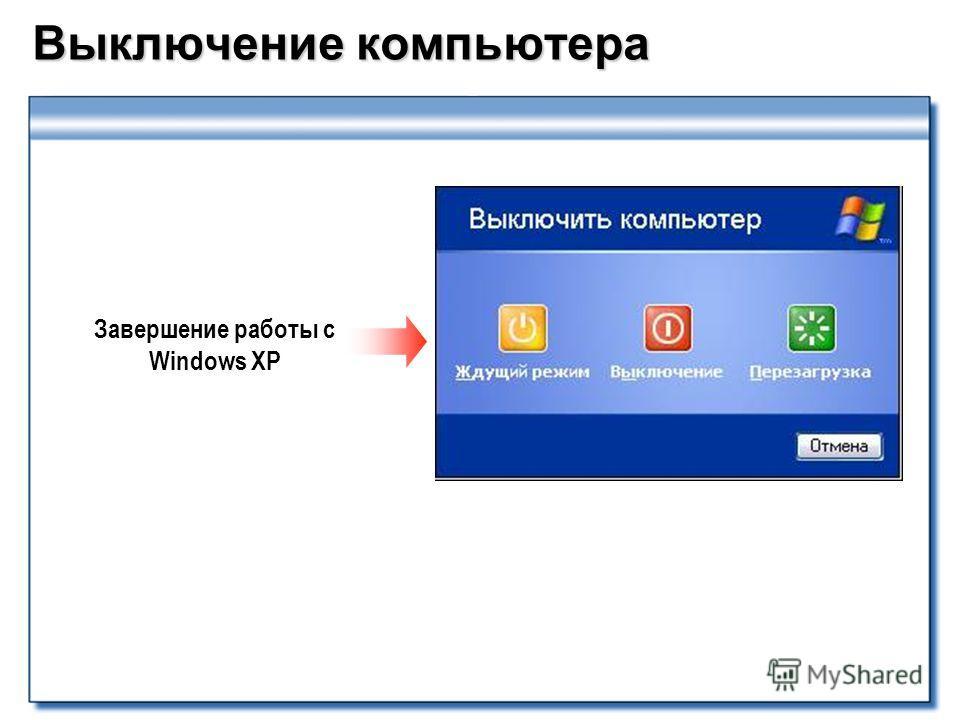 Выключение компьютера Завершение работы с Windows XP