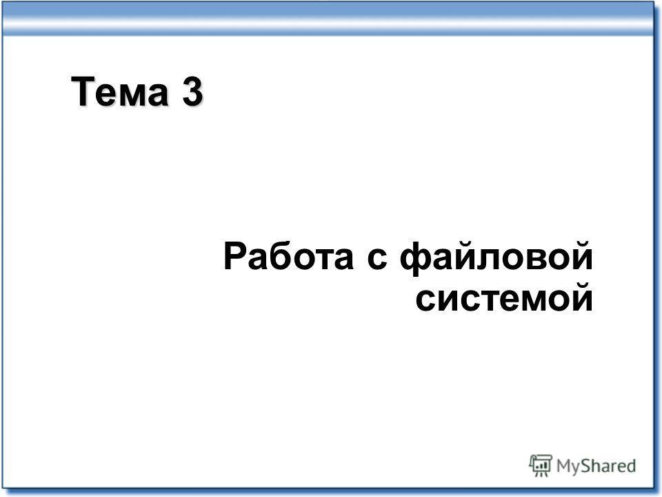 Тема 3 Работа с файловой системой