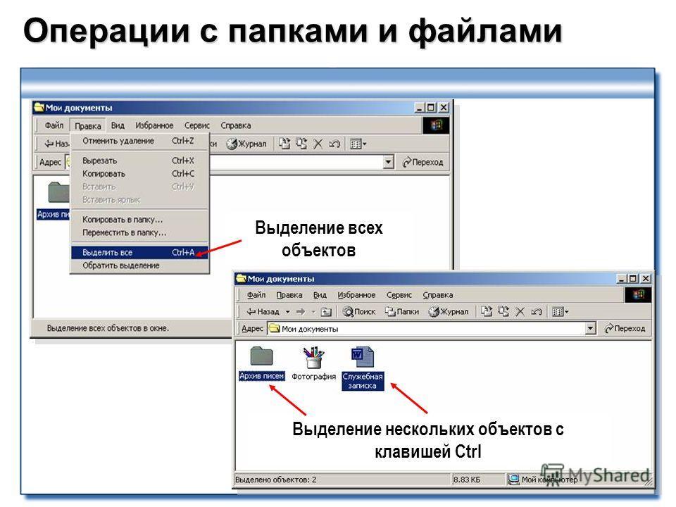 Операции с папками и файлами Выделение всех объектов Выделение нескольких объектов с клавишей Ctrl