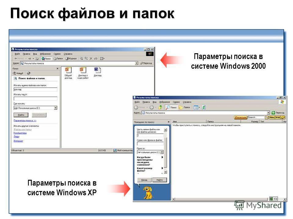 Поиск файлов и папок Параметры поиска в системе Windows 2000 Параметры поиска в системе Windows XP