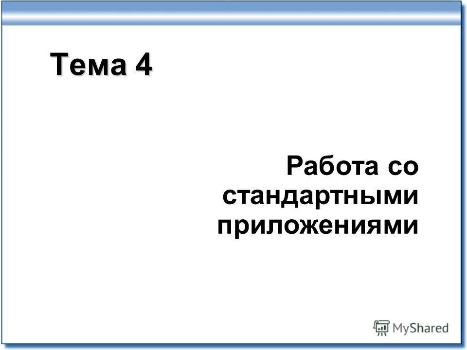 Тема 4 Работа со стандартными приложениями